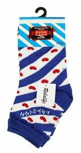Friese sokken met opschrift Fryslân maat 27/30
